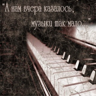 Александра Бондаренко - А Нам Вчера Казалось, Музыки Так Мало... (Album)