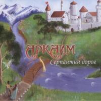 Аркаим - Серпантин Дорог