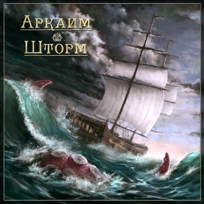 Аркаим - Шторм Диск1