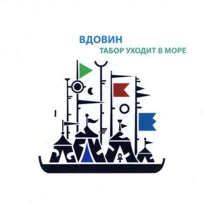 Алексей Вдовин - Табор Уходит В Море