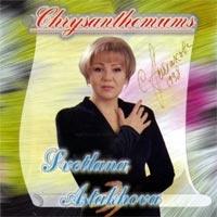 Светлана Астахова - Хризантемы (Album)