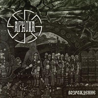 Аркона (Arkona) - Возраждение (Album)
