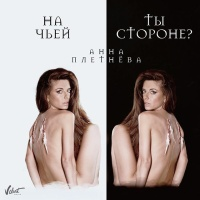 Анна Плетнёва - На чьей ты стороне