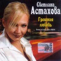 Светлана Астахова - Грешная любовь (Album)