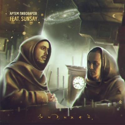 Артем Пивоваров - Выдыхай (Single)