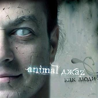 Animal ДжаZ - Как Люди (Album)
