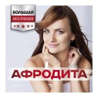 АФРОДИТА - Большая коллекция. Часть 1. (Album)