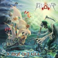 АТОМ-76 - Волки Океана (Album)