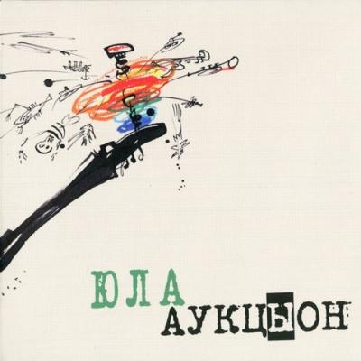 АукцЫон - Юла (Album)