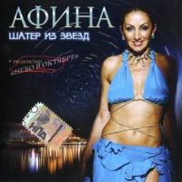 Афина - Шатер Из Звезд (Album)