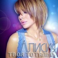 Алисия (Alisia) - Tvoya Totalno (Album)