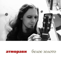 Атморави - Белое Золото (Album)