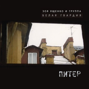БЕЛАЯ ГВАРДИЯ - Питер (Album)