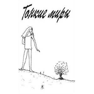 БЕЛАЯ ГВАРДИЯ - Тонкие Миры (Album)