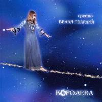 БЕЛАЯ ГВАРДИЯ - Королева (Album)