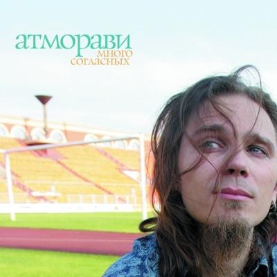 Атморави - Много Согласных (Album)