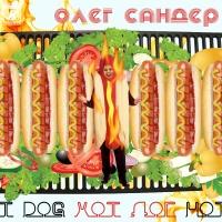 Олег Сандер - Хот Дог (Single)