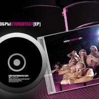 Бобры - Stereotest[ep]