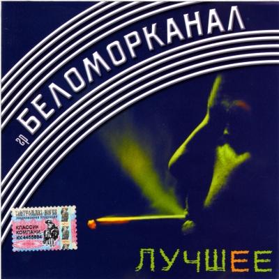 Беломорканал - Лучшее
