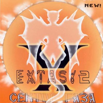 Сектор Газа - Extasy II