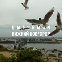 Uma2rman - Нижний Новгород