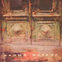 Белый Острог - NEXT 2 (Album)