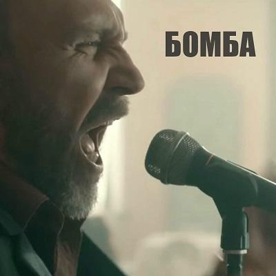 Ленинград - Бомба (Single)
