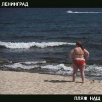 - Пляж наш