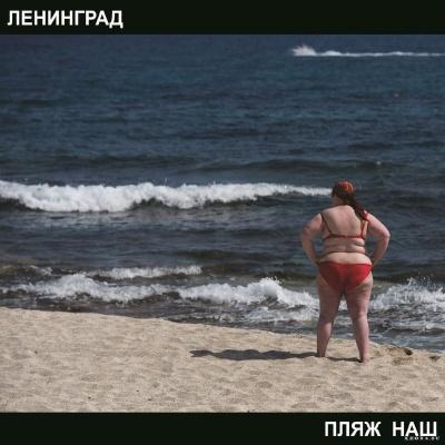 Ленинград - Пляж наш
