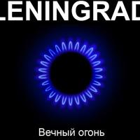 Ленинград - Любит наш народ