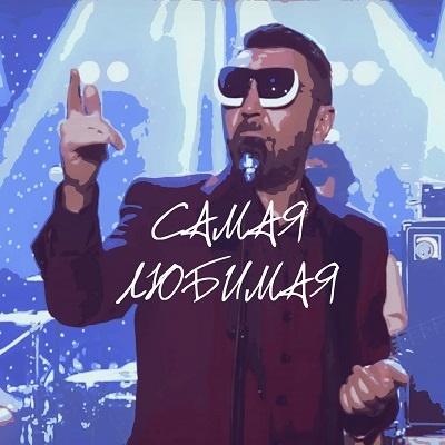 Ленинград - Самая любимая (Single)