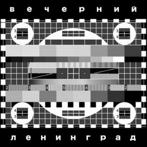 Ленинград - Музыка для мужика (Instrumental)