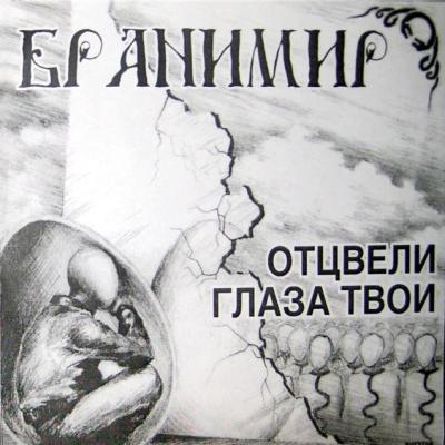 Бранимир - Отцвели Глаза Твои