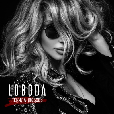 LOBODA - Текила-Любовь