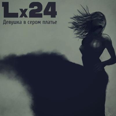 lx24 девушка с картинки