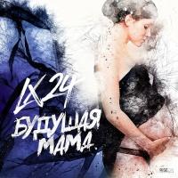 Lx24 - Будущая Мама (Single)