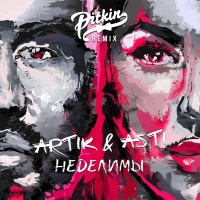 Artik & Asti - Неделимы (Single)