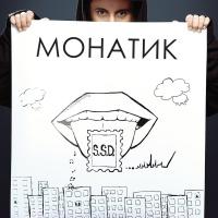 Monatik - S.S.D. (Album)