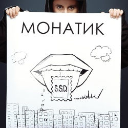 Monatik - Дым