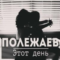 Lx24 - Этот День (Single)