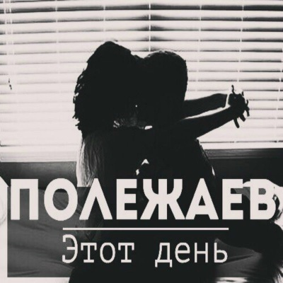 Полежаев - Этот День