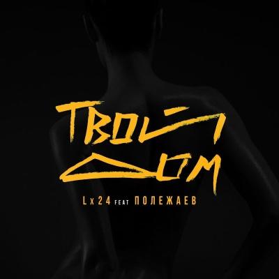 Lx24 - Твой Дом (Single)