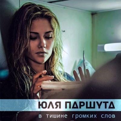 Юлия Паршута - В Тишине Громких Слов (Single)