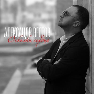 Александр Вестов - Осколки Сердца (Album)