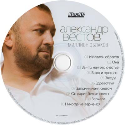 Александр Вестов - Миллион Облаков (Album)