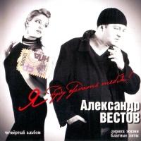 Александр Вестов - Я Буду Ждать Тебя! (Album)
