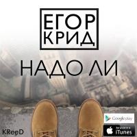 Егор Крид - Надо ли (DJ Noiz Remix)