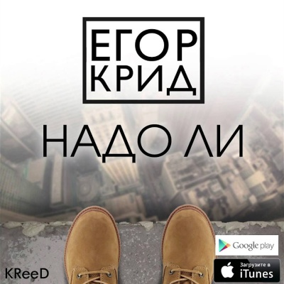 Егор Крид - Надо ли (DJ Noiz Remix) (Single)