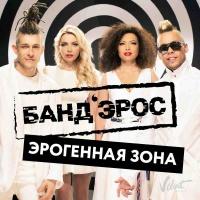 Банд'Эрос - Эрогенная Зона (Single)