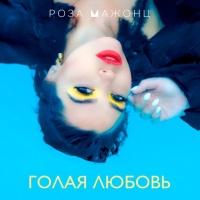 Роза Мажонц - Голая Любовь